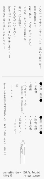 20111030candle_bar_2