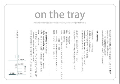 20140228on_the_tray