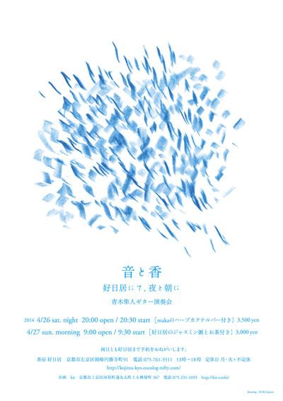 1404aoki_hayato_liveimage