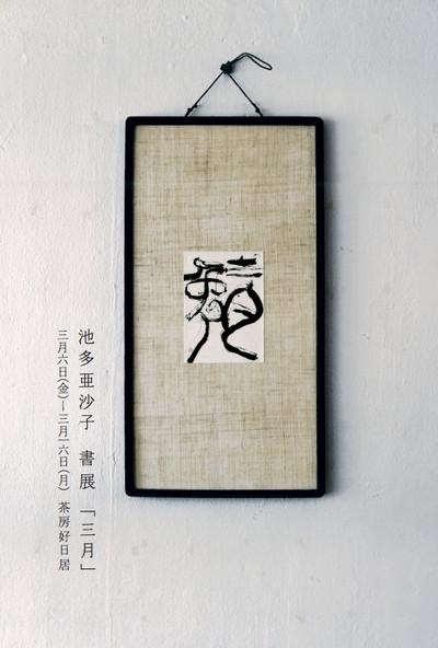 Sangatsu