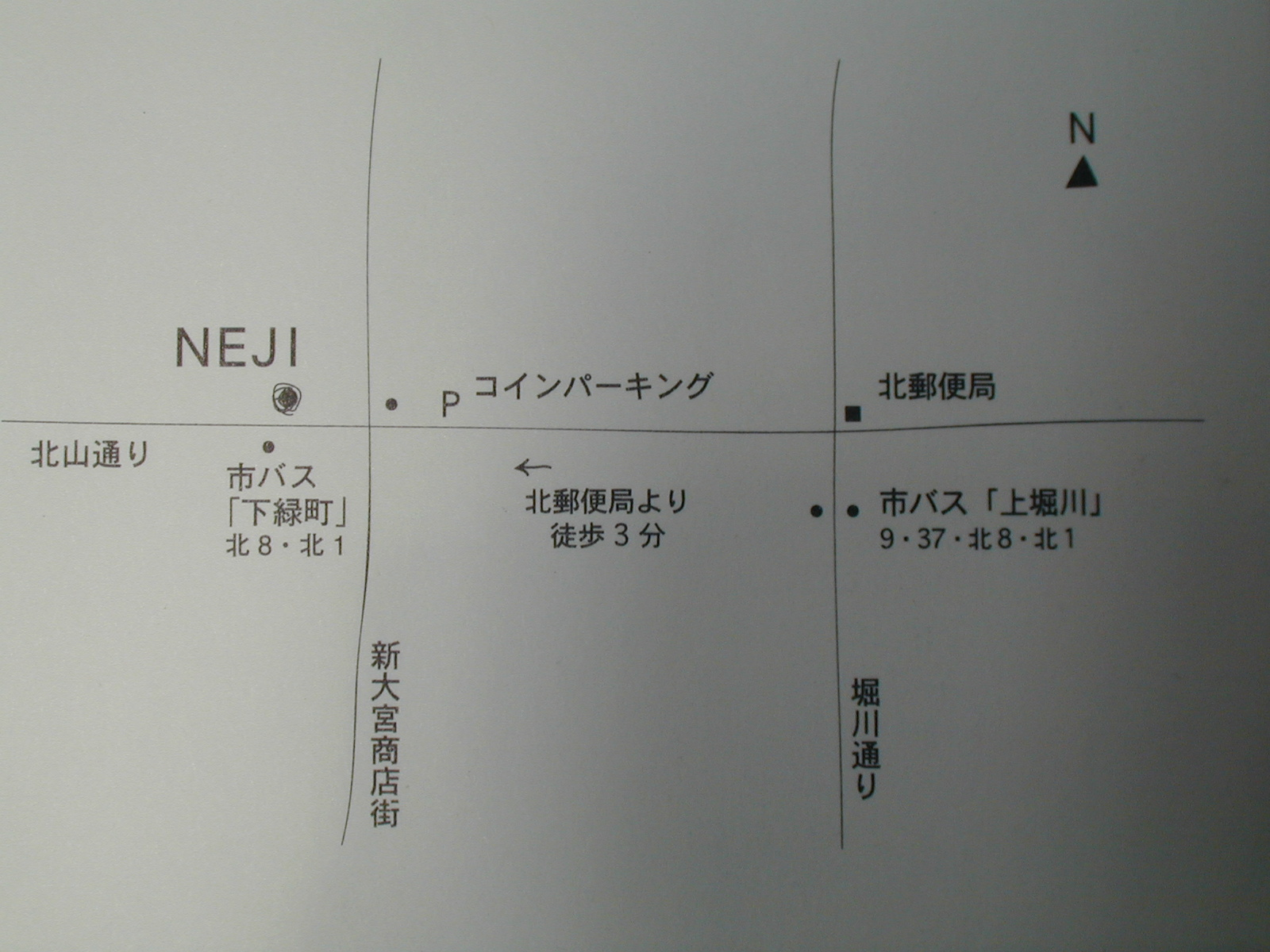 090512neji_006