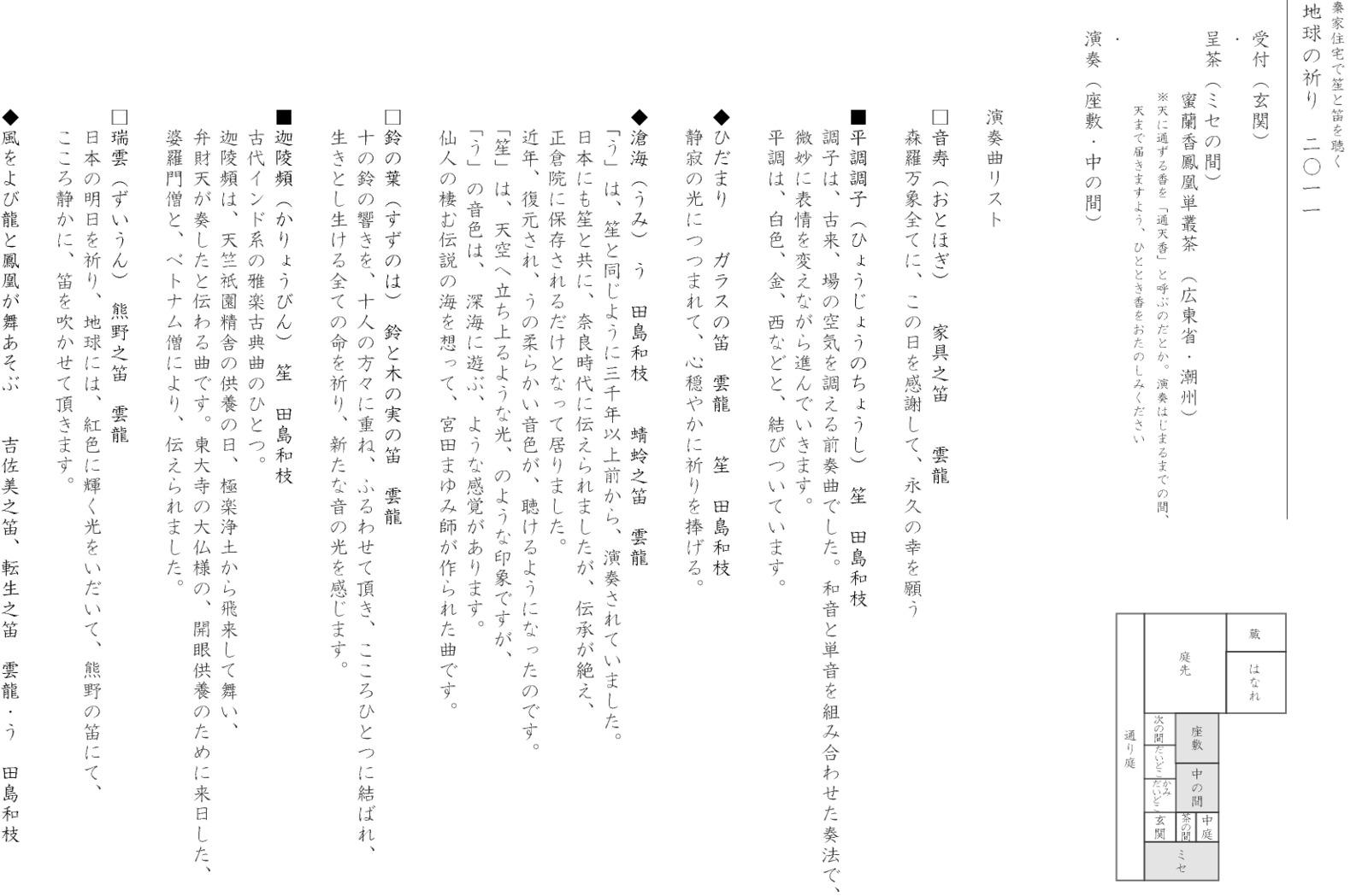 Hatake20111204_2